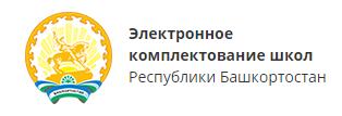 http://shkola-sosh1.ucoz.ru/fotki/Akmulla/kompletovanie_shkol.png