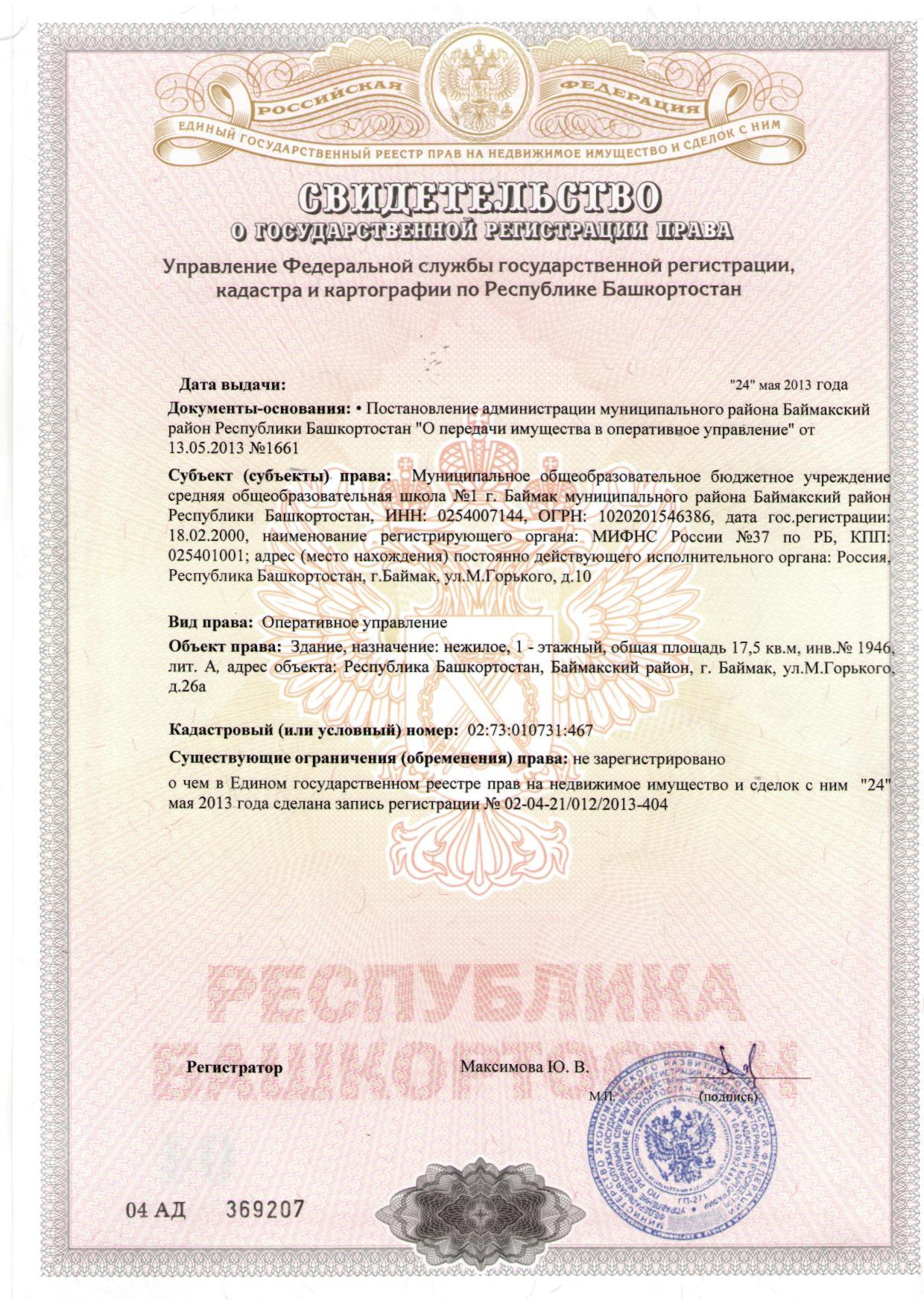в какое управление государственной регистрации прав на недвижимое имущество Диаспаре